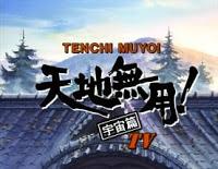 Tenchiu.jpg